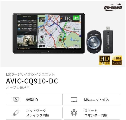 AVIC-CQ910-DC