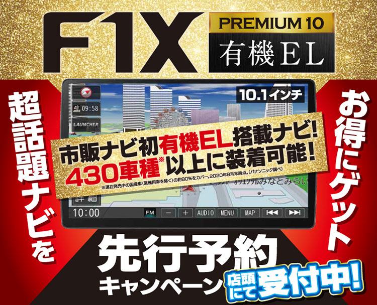 PanasonicカーナビF1Xキャンペーンタイトル