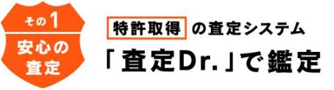 オートバックス_査定Dr.で鑑定