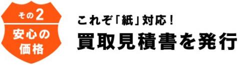 オートバックス_買取見積書を発行