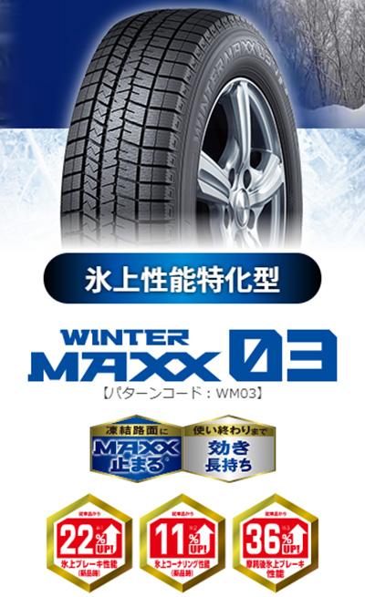 DUNLOP WINTER MAXX 03