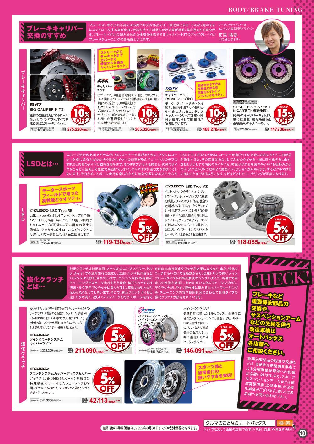 オートバックス_ヒートアップキャンペーン_ボディ/ブレーキ/駆動系チューニング