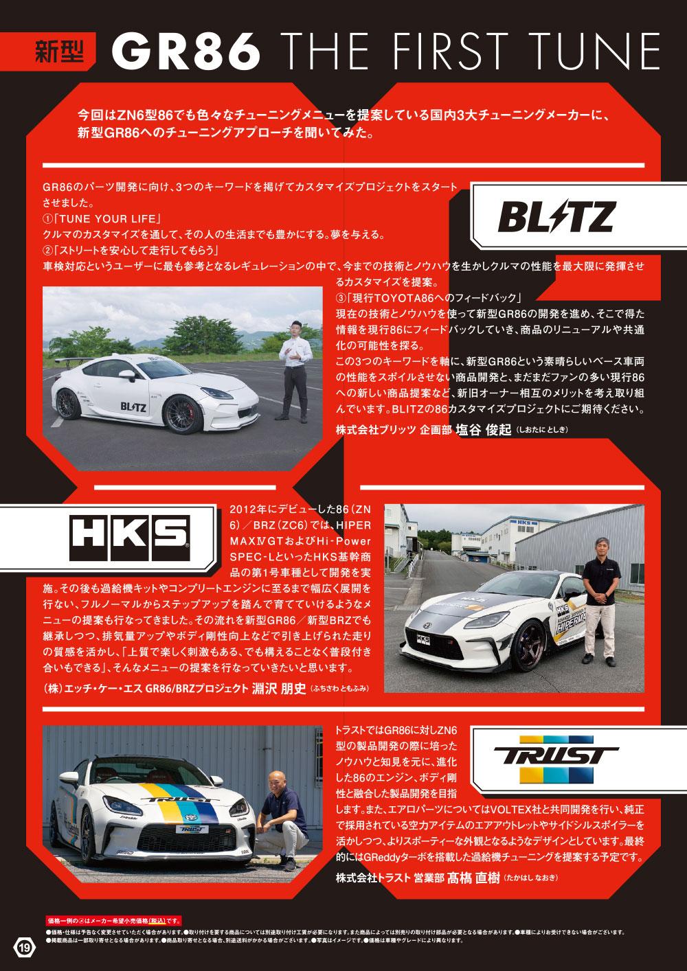 オートバックス_ヒートアップキャンペーン_TOYOTA 86/SUBARU BRZ