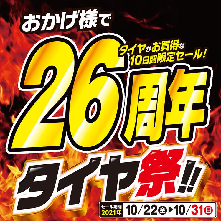 オートバックス都岡店_26周年タイヤ祭